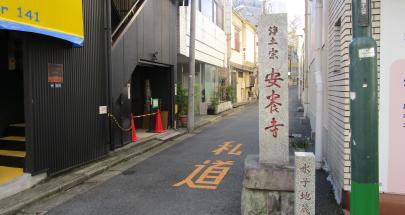 曙橋駅 安養寺