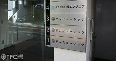 サンミュージックプロダクション